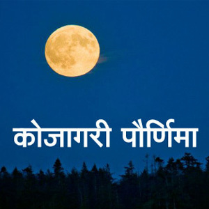 Importance of Sharad Purnima 2018 in Hinduism